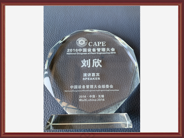 精亦诚-中国设备管理大会演讲嘉宾刘欣老师