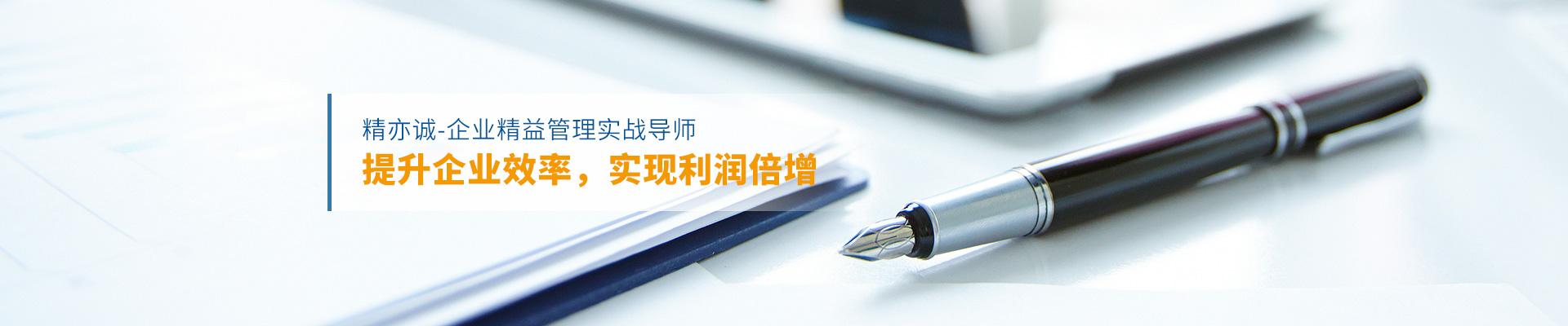 精亦诚-企业精益管理实战导师