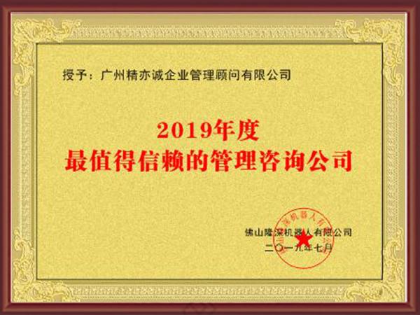精亦诚-2019年度最值得信赖的管理咨询公司